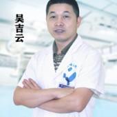 吴吉云 专家