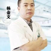 杨金文 专家