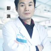 彭洪 教授